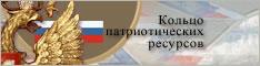 Кольцо патриотических ресурсов
